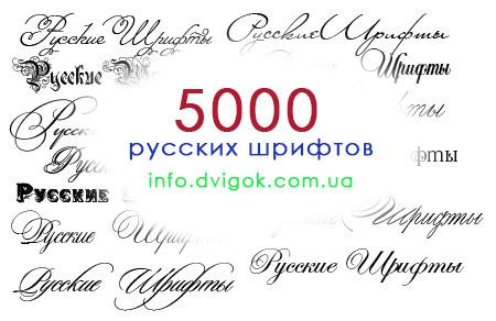 Коллекция 5000 русских шрифтов скачать бесплатно