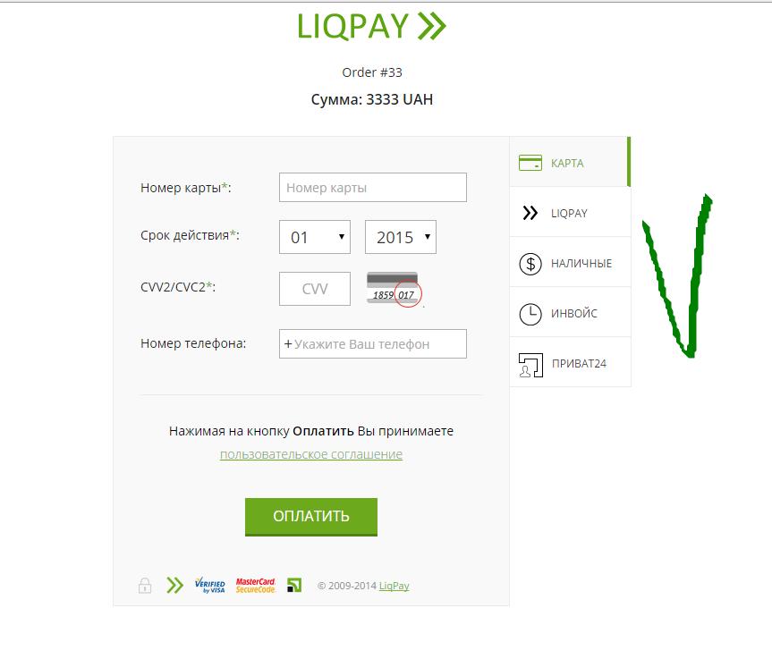 Оплата liqpay в Opencart