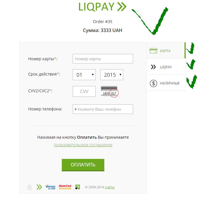 Способы оплаты liqpay
