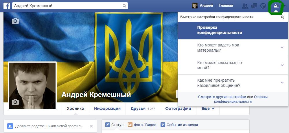 изображением замка в верхнем правом углу facebook