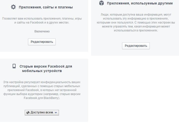 отключаем авторизацию с помощью Facebook