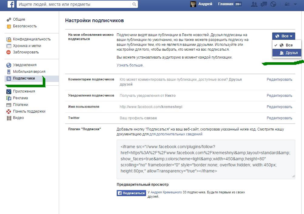Facebook разрешает вашим подписчикам видеть ваши публичные записи