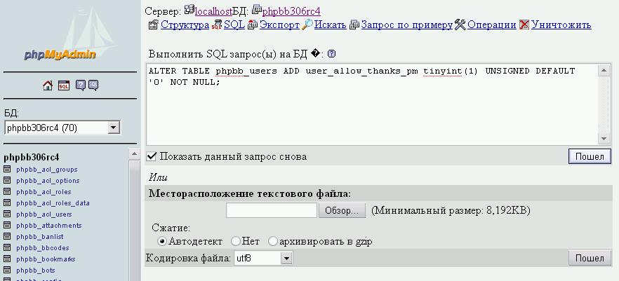 выполнения SQL-запросов