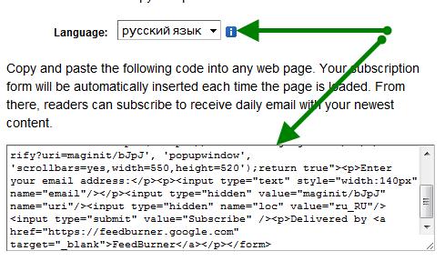 скопировать код формы подписки на рассылку