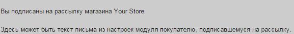 Подтверждение подписки e-mail