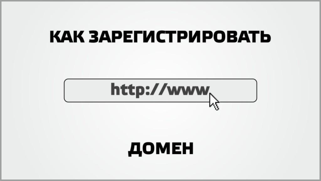 Как зарегистрировать свой домен