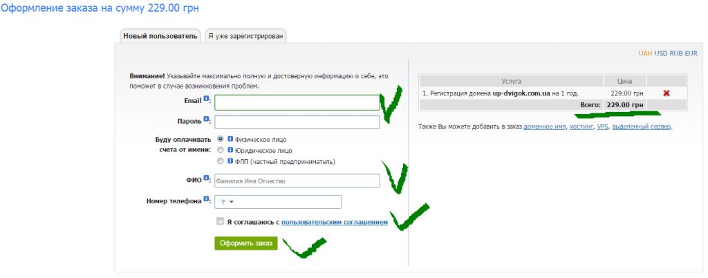 Заполнение анкеты владельца домена