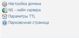 Указать NS-сервера в настройках домена