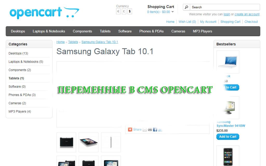 Переменные CMS OpenCart