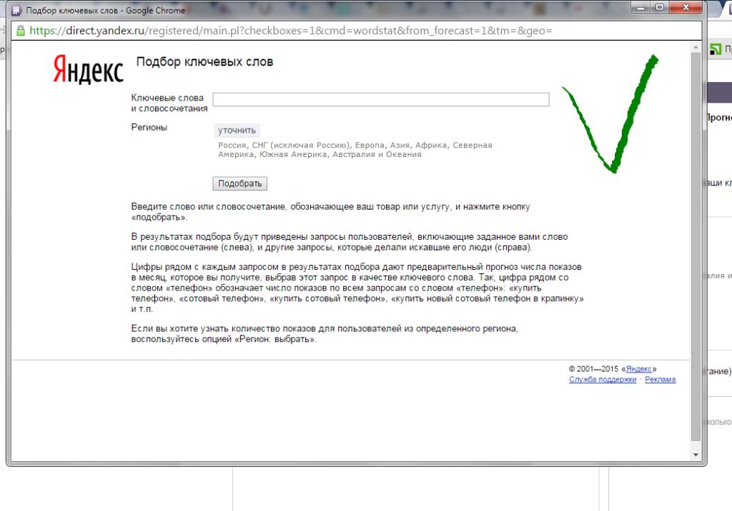 Яндекс.Директ без капчи