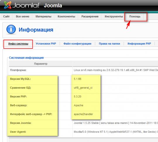 как обновить joomla 1.5 до 3.0
