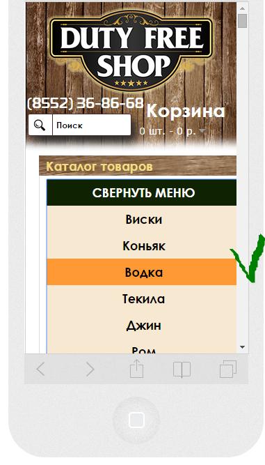 Адаптивное меню внедряем в интернет магазин на Opencaret