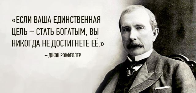 Мудрости от Джона Дэвисона Рокфеллера