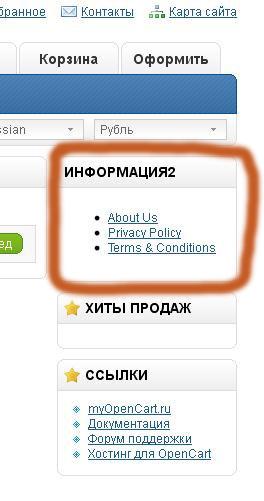 Информация-2