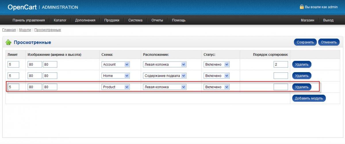 Админка модуля для Opencart v.1.5.1.x