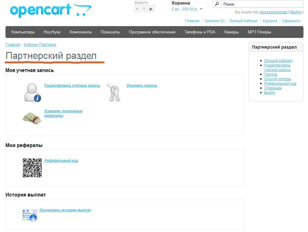 Личный кабинет партнера в OpenCart v.1.5.1.x