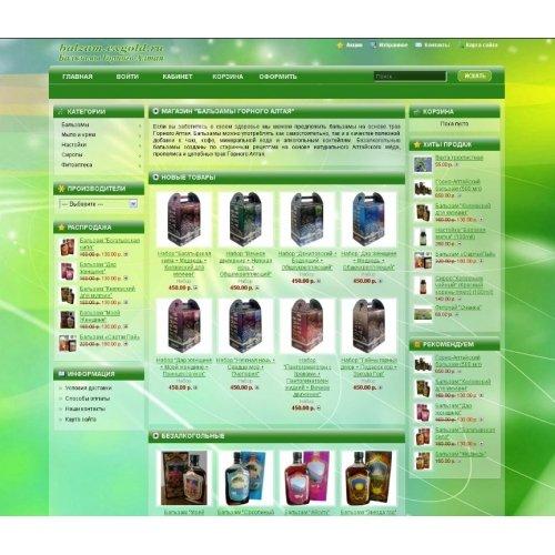 Шаблон GreenCart для OpenCart 1.4.9x