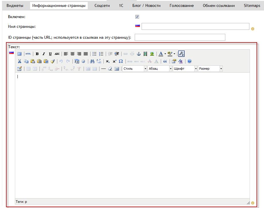 Стиль для редактора TinyMCE в админке Webasyst