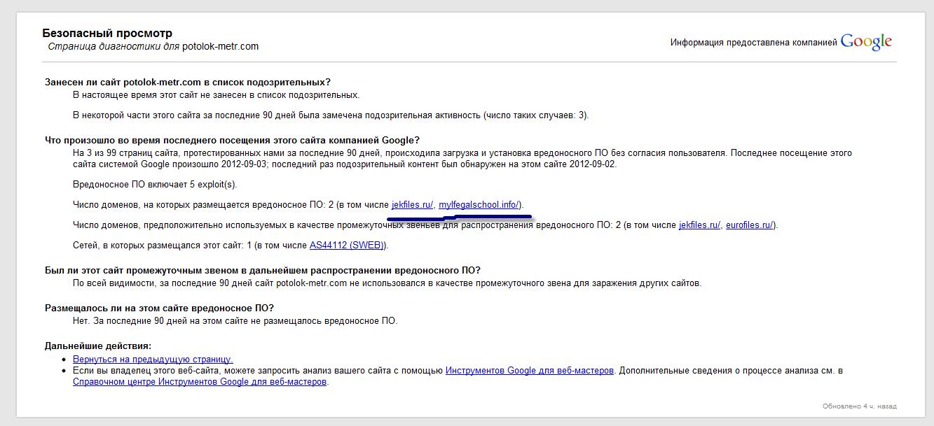 Google cтраница диагностики