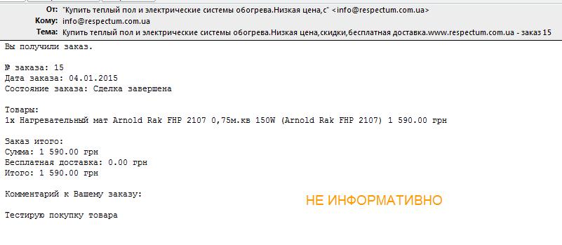 Удобный вид email-уведомлений админу о заказе Opencart 1.5.x